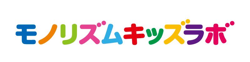 モノリズム キッズラボ 東静岡分校
