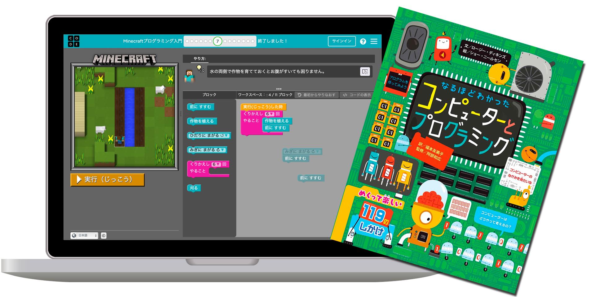 パズル・ゲームプログラミング クラス
