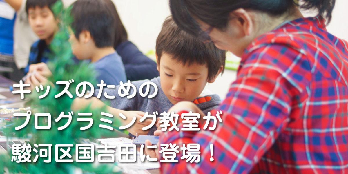 キッズのためのプログラム教室が駿河区国吉田に登場