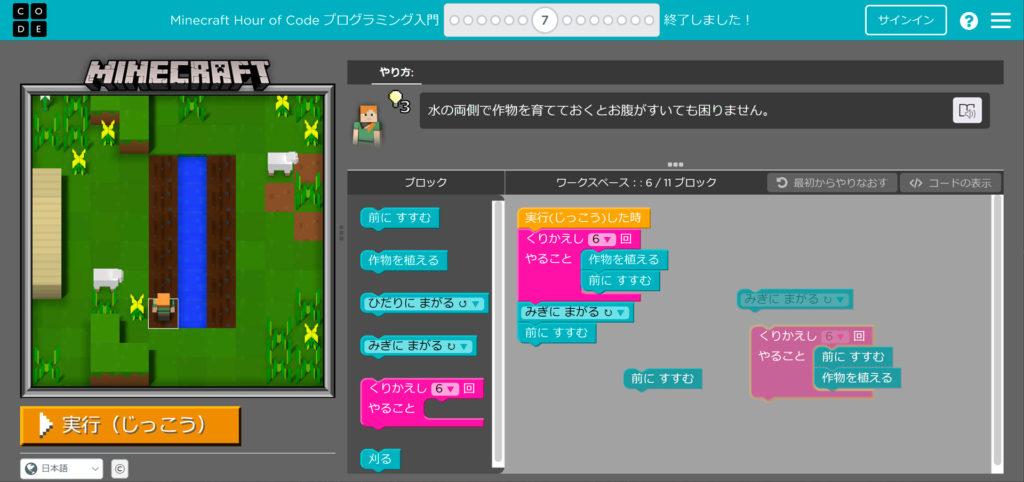 Minecraft 2D コース