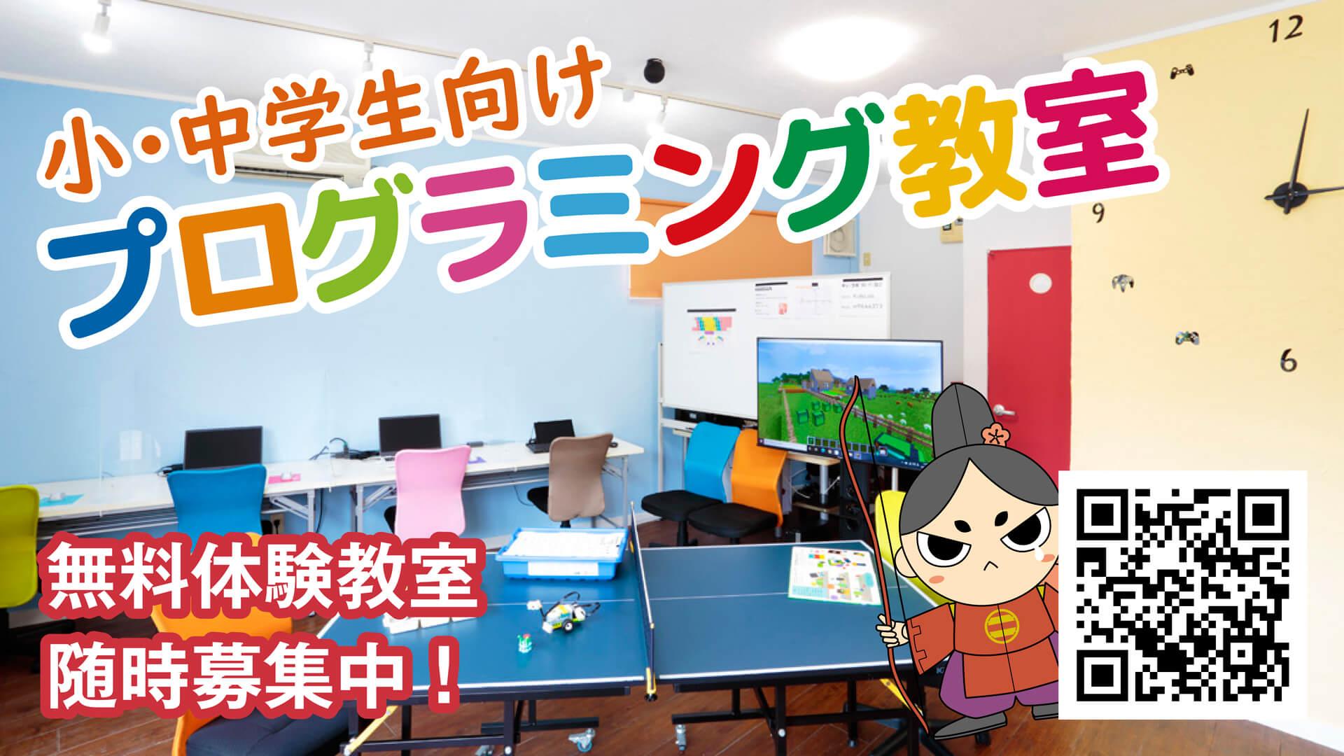 静岡市駿河区にプログラミング教室がオープン
